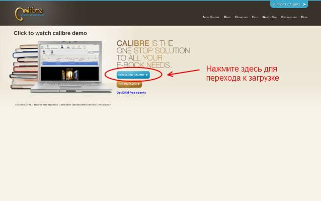 Calibre Руководство Пользователя На Русском - фото 11