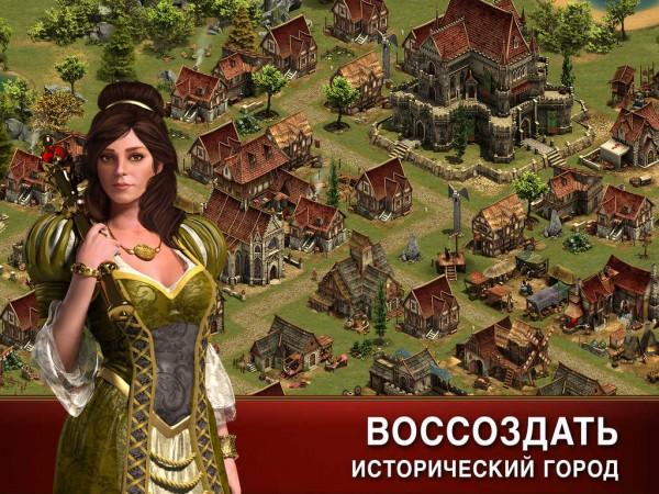 Forge-of-Empires5