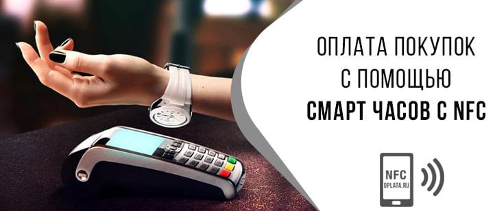 оплата NFC с помощью смарт часов